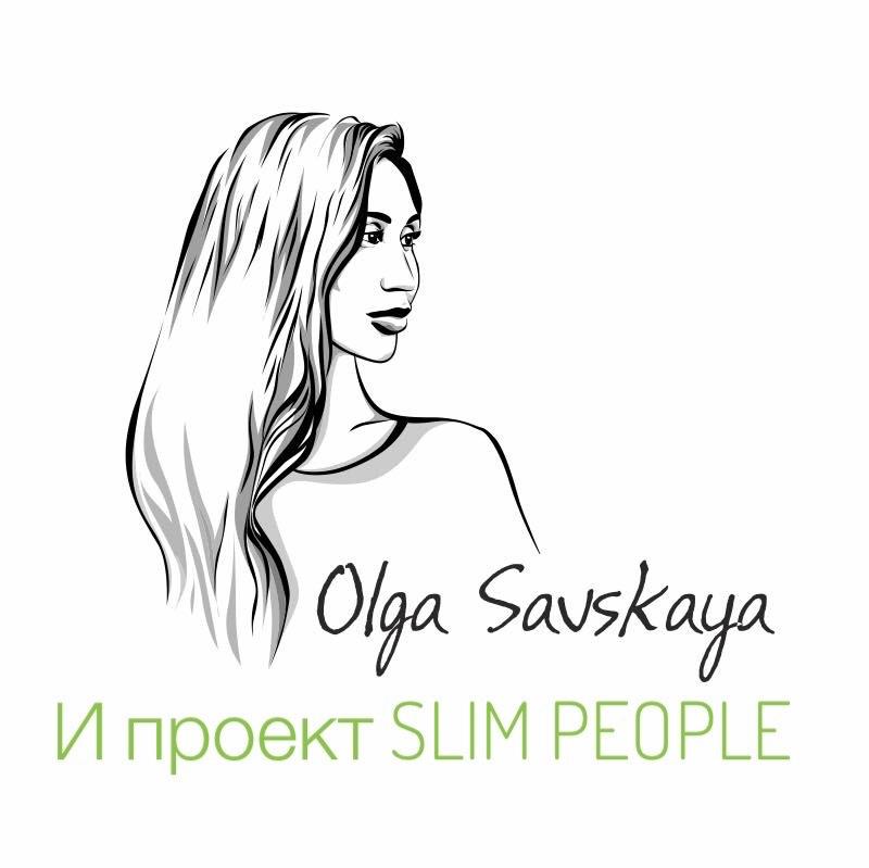 Осознанная сексуальность. SLIM PEOPLE совместно с Ольгой Савской